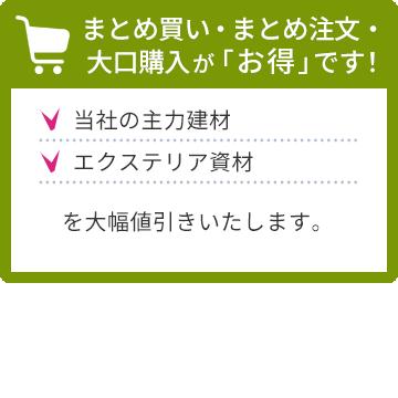 まとめ買い・まとめ注文・大口購入 が「お得」です!
