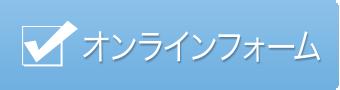 オンラインフォーム