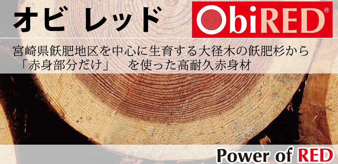 高耐久赤身材:オビレッド(ObiRED)