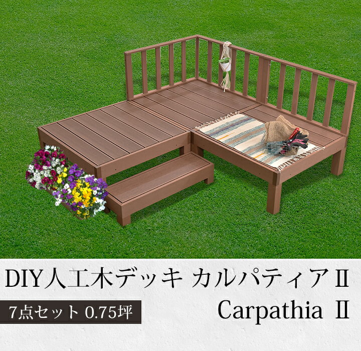 DIY人工木デッキ:カルパティアⅡ 7点セット0.75坪
