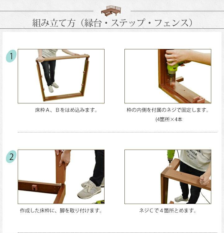 DIY人口木デッキ カルパティアⅡ 組立簡単
