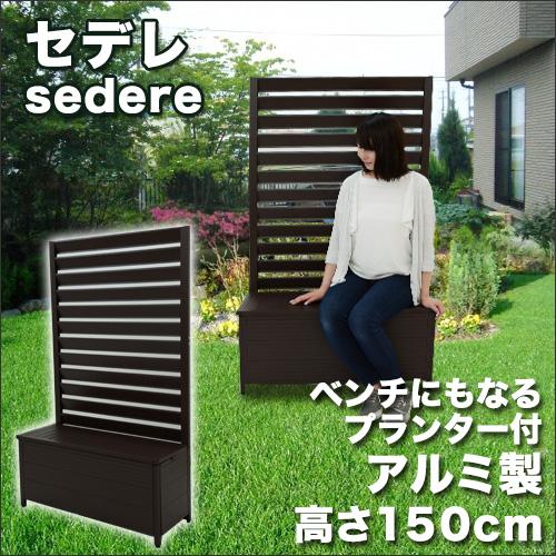 ベンチにもなるプランター付きアルミ製フェンス 『セデレ』 高さ150cm