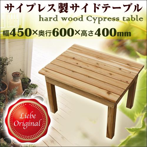 サイプレス製 サイドテーブル (ワイド) 幅450×奥行600×高さ400mm(約7kg)