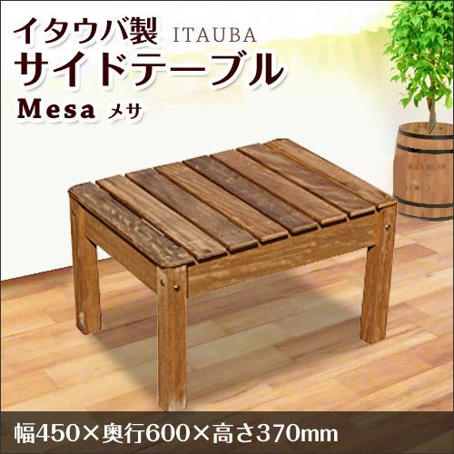 イタウバ製サイドテーブル Mesa メサ W450×D600×H370mm (約15kg)