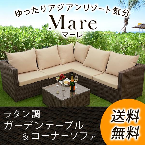 ラタン調ガーデンテーブル・コーナーソファ 4点セット マーレ mare