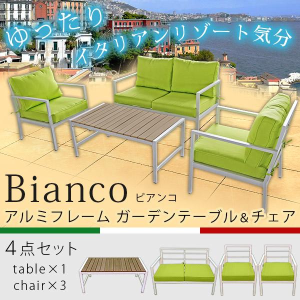 アルミフレーム ガーデンテーブル・チェア 4点セット ビアンコ bianco カラー:ライム LM