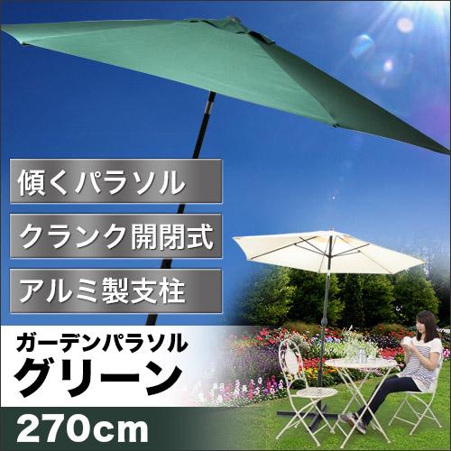 ガーデンパラソル 「ブルーム」(グリーン・φ270cm) 日除け 日よけ