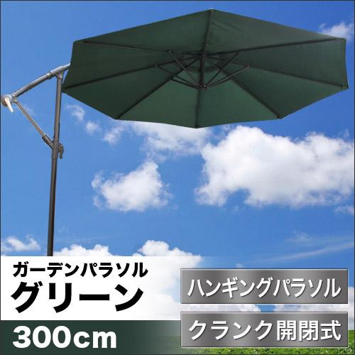 吊り下げ型ガーデンパラソル 「ブルーム・ハンギング」(グリーン・φ300cm) ガーデン 日除け 日よけ