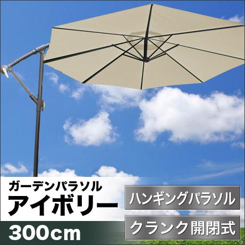 吊り下げ型ガーデンパラソル 「ブルーム・ハンギング」(アイボリー・φ300cm) ガーデン 日除け 日よけ