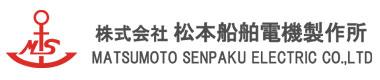 松本船舶電機製作所