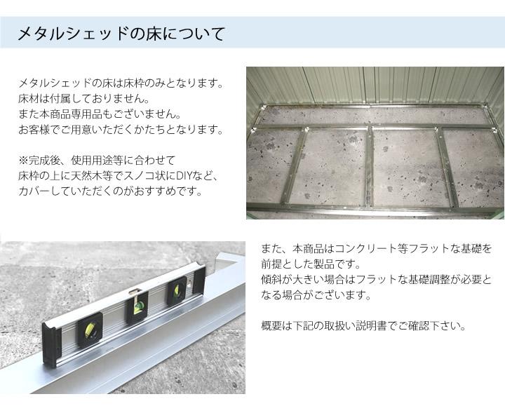 メタルシェッドの床について
