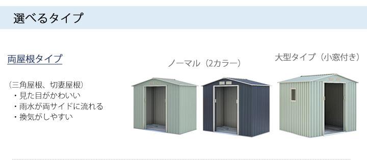 両屋根タイプ