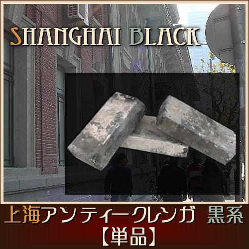 上海アンティークレンガ 黒