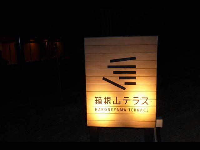 大型施設-箱根山テラス-