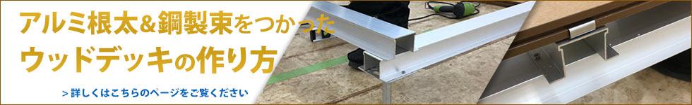 アルミ根太&鋼製束をつかったウッドデッキの作り方