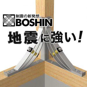 制震補強金具「BOSHIN」