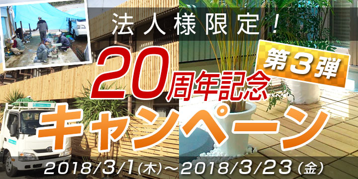 法人様限定! 20周年記念 第三弾 キャンペーン
