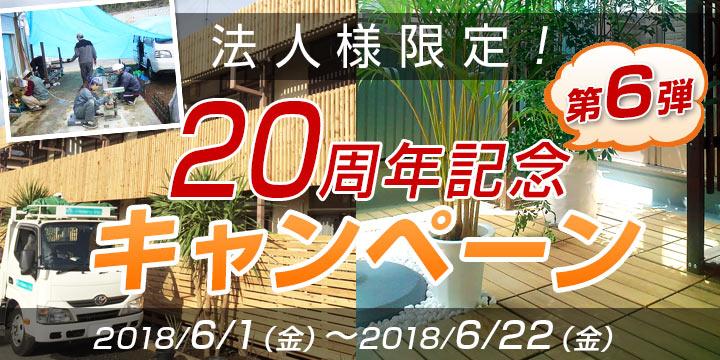 法人様限定! 20周年記念 第6弾 キャンペーン