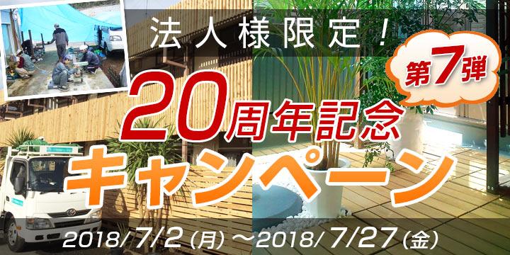 法人様限定! 20周年記念 第7弾 キャンペーン