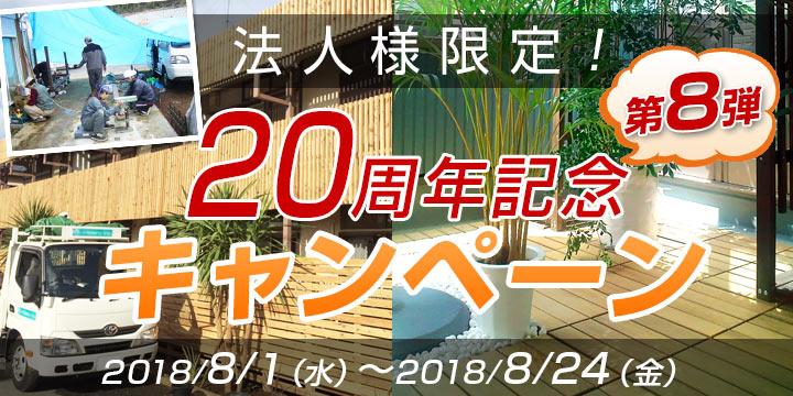 法人様限定! 20周年記念 第8弾 キャンペーン