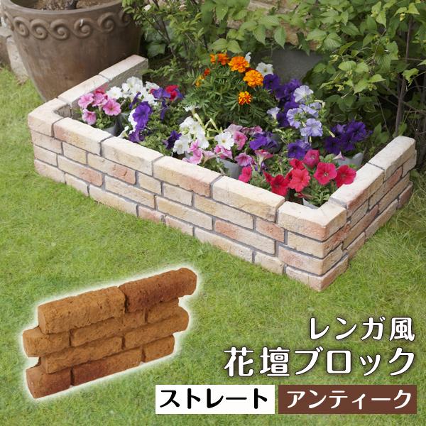 コンクリート製花壇