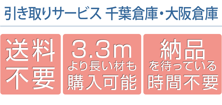 引取りサービス 千葉倉庫・大阪倉庫