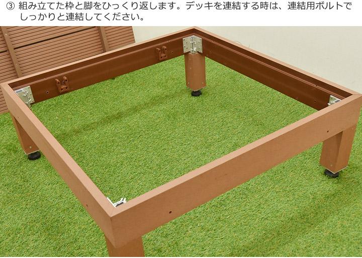 DIY人工木デッキ カルパティアⅢ縁台3