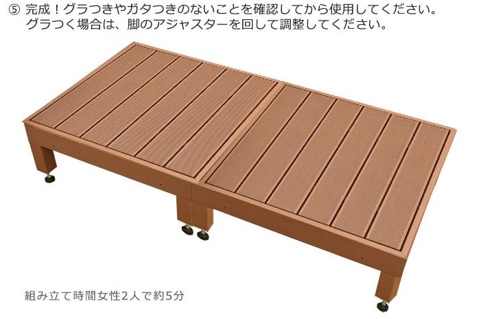 DIY人工木デッキ カルパティアⅢ縁台5