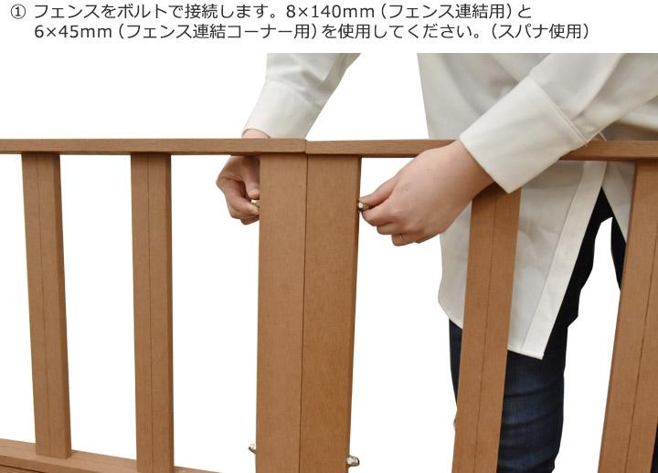 DIY人工木デッキ カルパティアⅢフェンス1