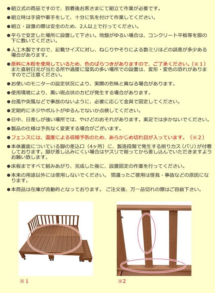 DIY人工木デッキ カルパティアⅢ 注意事項