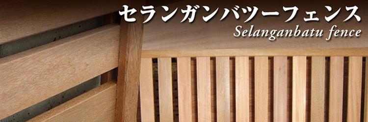 セランガンバツ製フェンスパネル